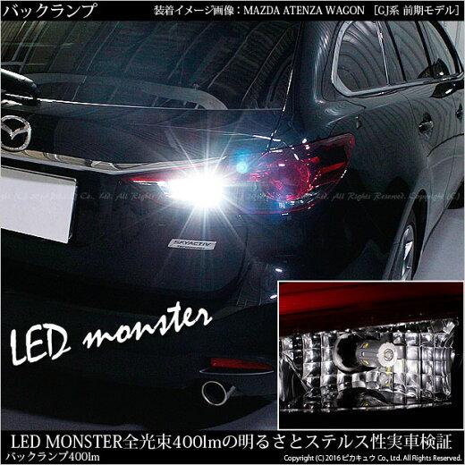 ☆T20SPHILIPSLUMILEDS製LED搭載LEDMONSTER400LMウェッジシングル球LEDカラー:ホワイト色温度6500K1セット2個入り品番:LMN103