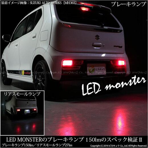 ☆T20DT20ダブルPHILIPSLUMILEDS製LED搭載LEDMONSTER150LMウェッジダブル球LEDカラー:レッド1セット2個入品番:LMN104【あす楽】