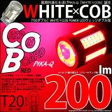 ☆T20D T20ダブル WHITE×COB(ホワイトシーオービー)パワーLED テール&ストップランプ用ウェッジダブル球 LEDカラー:レッド 全光束:200ルーメン 1セット2個入【あす楽】