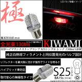 ☆[BA15s] S25シングル 極-KIWAMI-(きわみ)全光束130lm シングル口金球 LEDカラー:レッド 色温度1000K 入数:1個[純正球同等サイズ](6-D-5)