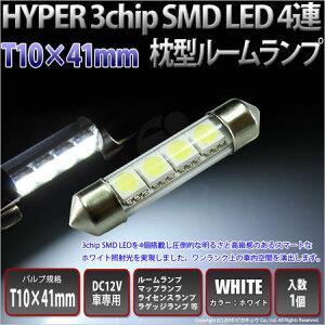 ☆ルームランプ T10×41mm型 HYPER 3chip SMD LED 4連枕型 1個入 …