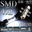 【室内灯】ダイハツ コペンL880K フロントルームランプ対応LED T10×31mm型 ダブルフェイスHYPER 3chip SMD LED 4連枕型ルームランプ 1個入  LEDカラー:ホワイト【あす楽】