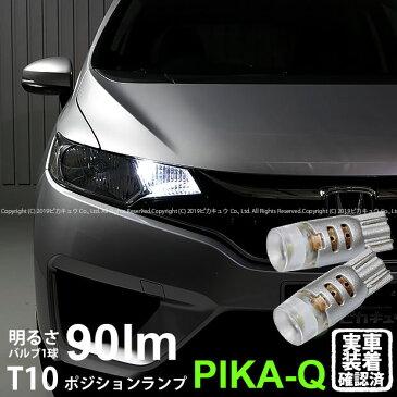 【車幅灯】ホンダ フィット[GK3/4/5/6 中期]ポジションランプ対応LED PHILIPS LUMILEDS LUXEON 3030 2D POWER LED T10 G-FORCEウェッジシングルLED LEDカラー:ホワイト 1セット2個入(3-B-1)