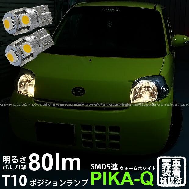 ライト・ランプ, その他  L235SLED T10 High Power 3chip SMD 5LED LED 12(2-B-10)