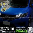 【車幅灯】ホンダ新型FIT fit フィットハイブリッド[GP5]ポジションランプ対応T10High Power 3chip SMD 5連ウェッジシングルLED球LEDカラー:ペールイエロー(4300K)1セット2球入(1-B-2)
