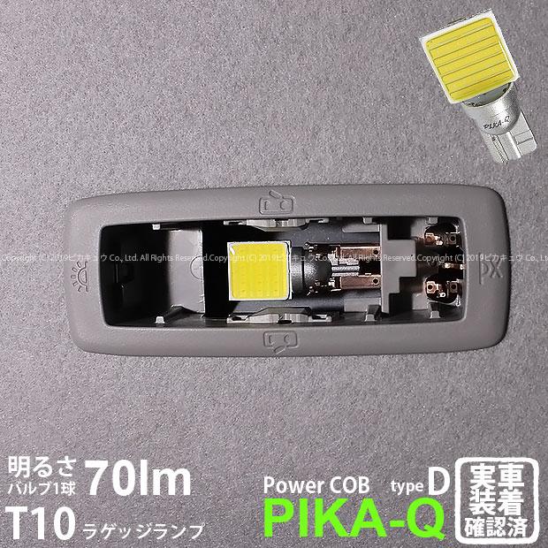 ライト・ランプ, ルームランプ  LA600S(MC)LED T10 70 COB( LED D70lm LED 1 (4-C-1)