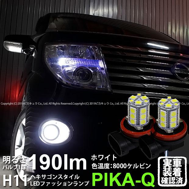ライト・ランプ, フォグランプ・デイランプ  E51() H11 HYPER SMD243chip SMD211chip SMD3LED 8000K 12(10-C-8)