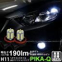 【霧灯】マツダ アテンザ[GJ2FP]対応H11 HYPER SMD24連(3ch...