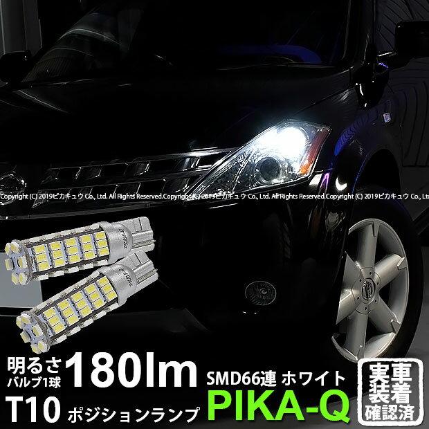 ライト・ランプ, その他  PNZ50PZ50TZ50LED T10 HYPER SMD 66LED LED 12(3-A-8)
