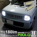 【車幅灯】スズキラパンHE22Sポジションランプ対応LED T10 HYPER SMD 66連LEDウェッジシングル球LEDカラー:ホワイト1セット2個入△(3-A-8)