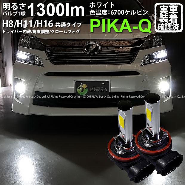 ライト・ランプ, フォグランプ・デイランプ  GGHANH20LED Chrome Fog Lamp Bulb 1300lm LED 1300 6700K H11H8H11H16(11-A-5)