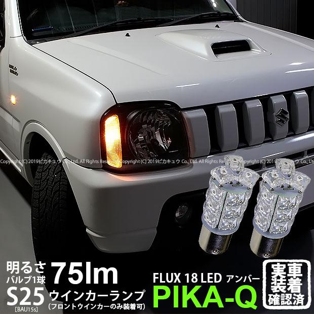 ライト・ランプ, ウインカー・サイドマーカー F JB23W 6 LED S25SBAU15s HYPER FLUX LED18 12(7-C-1)
