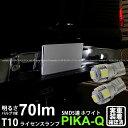 【ナンバー灯】シボレー サバーバン GMT800 ライセンスランプ対応LEDT10High Power 3chip SMD 5連ウェッジシングルLED球LEDカラー:ホワイト無極性タイプ1セット2球入(2-B-5)