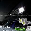 【車幅灯】マツダRX-8 SE3P(MC後)ポジションランプ対応LED T...