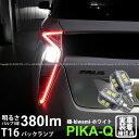 【後退灯】トヨタ プリウス[ZVW50]バックランプ対応LED T16シングル 極-KIWAMI-(きわみ)全光束380lm ウェッジシングル球 LEDカラー:ホワイト 色温度6600K 1セット2個入り(5-A-6)