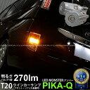 【F・Rウインカー】トヨタ アイシス[ZGM10/11/15] ウイン...