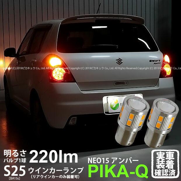ライト・ランプ, ウインカー・サイドマーカー R ZC31SLED BA15s S25 LED TURN SIGNAL BULB NEO15 LED 180 12(6-D-8)