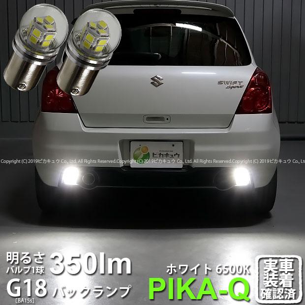 ライト・ランプ, その他  ZC31SLED G18BA15s 350lm LED 6500K 18012(5-C-8)
