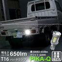 【後退灯】ダイハツ ハイゼットトラック[S500P/S510Pスマートアシスト3t]バックランプ対応T16爆-BAKU-650lm バックランプ用LEDバルブ LEDカラー:ホワイト 色温度:6600ケルビン 入数:1個 [爆450lmからの圧倒的進化!爆3兄弟次男](11-D-6)