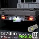 【ナンバー灯】ダイハツ ハイゼットトラック[S500P/S510Pスマートアシスト3t]ライセンスランプ対応LEDT10High Power 3chip SMD 5連ウェッジシングルLED球LEDカラー:ホワイト無極性 入数:1個(2-B-6)