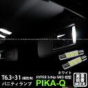 【室内灯】マツダ アテンザ[GJ2FP]バニティランプ対応LED T6....