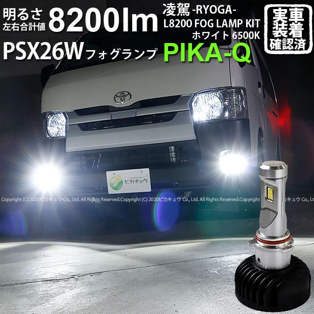 ライト・ランプ, フォグランプ・デイランプ  200 5 -RYOGA-L8200 LED 8200 LED6500K PSX26W(34-C-1)