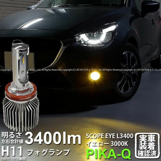 ライト・ランプ, フォグランプ・デイランプ  DJ5FS LED SCOPE EYE L3400 LED LED3000k3400Lm 3400 H11H8H11H162019