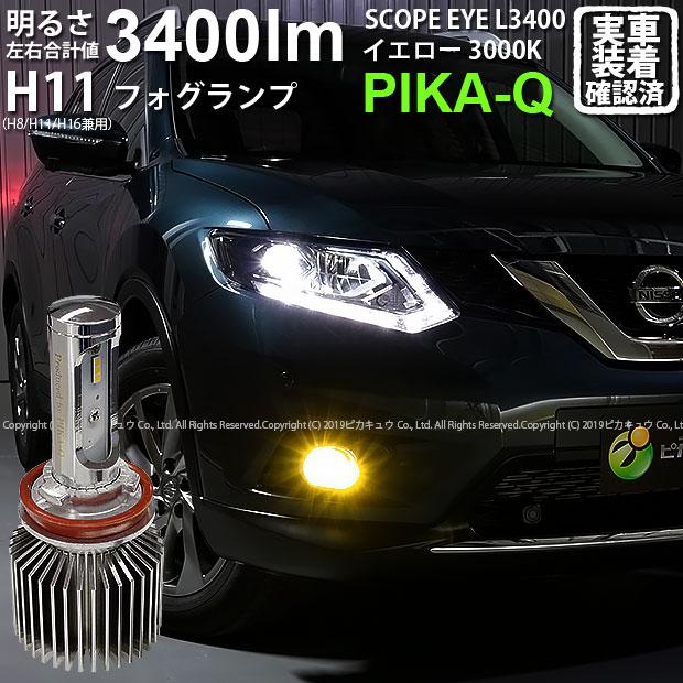 ライト・ランプ, フォグランプ・デイランプ  T32 LED SCOPE EYE L3400 LED LED3000k3400Lm 3400 H11H8H11H162019