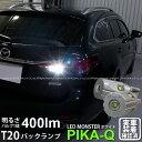 【後退灯】マツダ アテンザワゴン XD[GJ2FW]バックランプ対応...