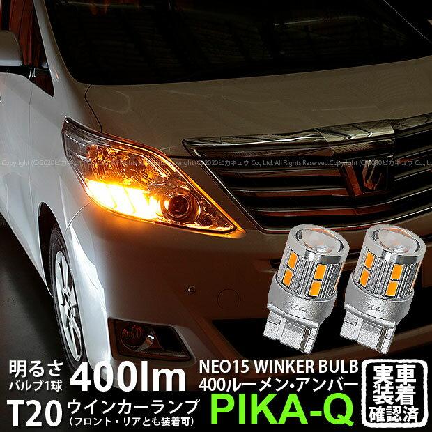 ライト・ランプ, ウインカー・サイドマーカー FR GGHANH20 400 T20S LED TURN SIGNAL BULB NEO15 LED 12(6-A-8)