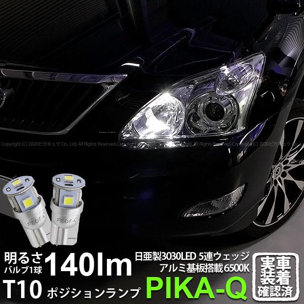 ライト・ランプ, その他  30 LED 140lm T10 3030 5 LED LED 6500K 12