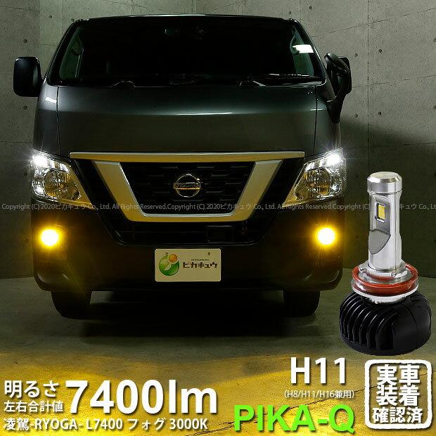 ライト・ランプ, フォグランプ・デイランプ  NV350E26 -RYOGA- L7400 LED 7400 LED 3000K H8H11H16(35-A-1)