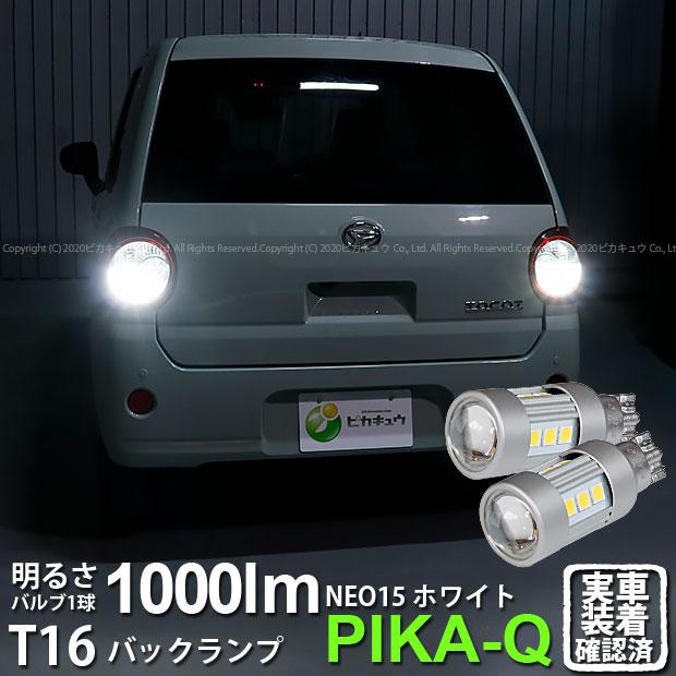 ライト・ランプ, その他  LA550S560SLED T16 LED BACK LAMP BULB NEO15 PHILIPS LUMILEDS LUXEON 3030 2D POWER LED 1000lm() LED 6700K 12(41-A-1)