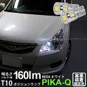 【車幅灯】スバル レガシィBR9(MC前)ポジションランプ対応LED...