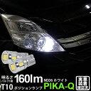 【車幅灯】トヨタ アイシス[ZGM10/11/15]ポジションランプ...