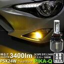 【霧灯】トヨタ 86 ハチロク[ZN6 前期]LEDフォグランプ SCOPE...