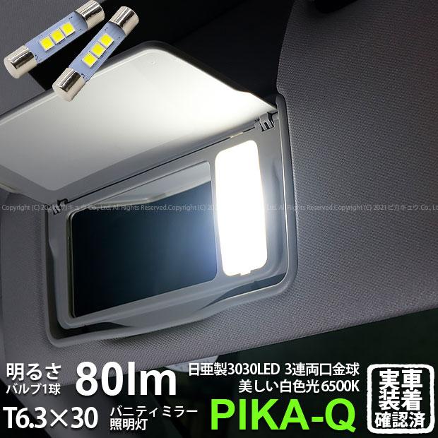 ライト・ランプ, ルームランプ  RU3RU4 LED 80lm T6.330 3030 3 LED LED 6500K 12(11-H-23)