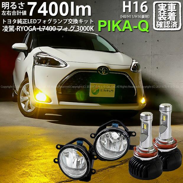 ライト・ランプ, フォグランプ・デイランプ  170 E -RYOGA- L7400 LED 7400 LED 3000K H16H8H11H1636-B-1