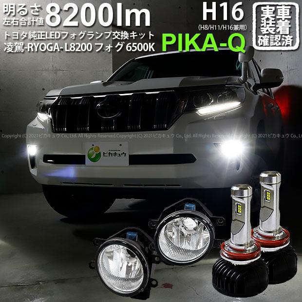 ライト・ランプ, フォグランプ・デイランプ  150 E -RYOGA- L8200 LED 8200 LED 6500K H16H8H11H1636-A-1