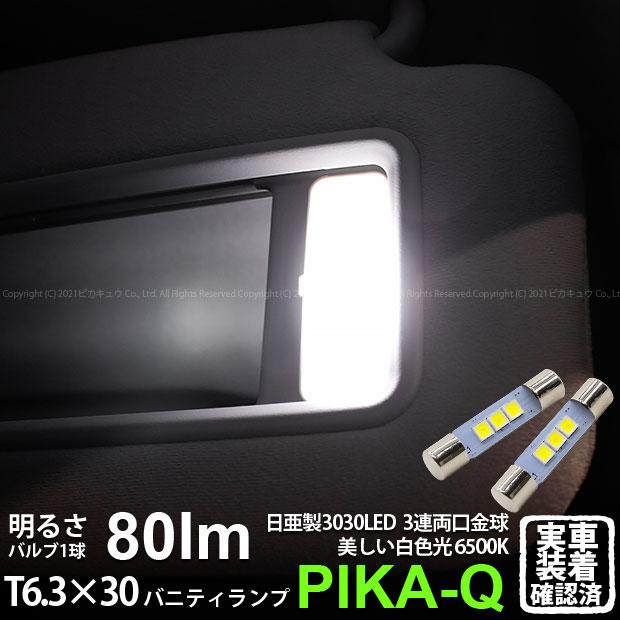 ライト・ランプ, その他  200 LED 80lm T6.330 3030 3 LED LED 6500K 12(11-H-23)