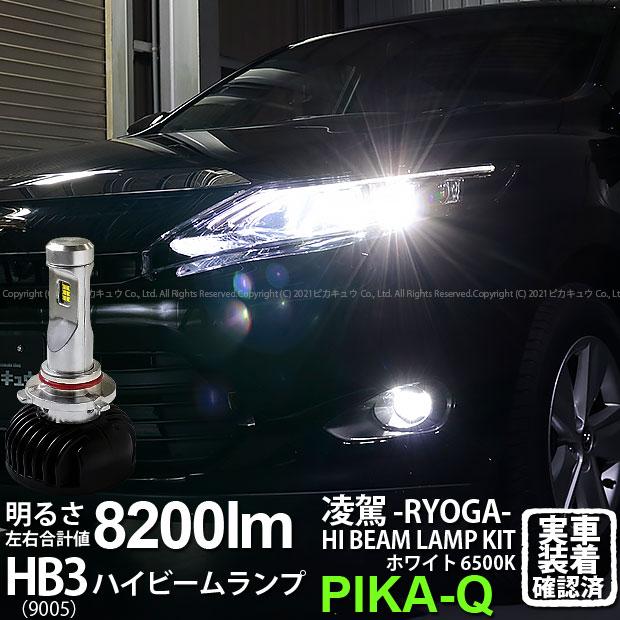 ライト・ランプ, ヘッドライト  60 LED -RYOGA- L8200 LED 8200 LED6500K HB3(9005(34-B-1)
