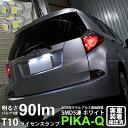 【ナンバー灯】トヨタ ラクティス[120系 前期モデル]ライセン...