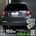 【ナンバー灯】トヨタ ラクティス[120系 前期モデル]ライセンスランプ対応LED T10 HYPER NEO 6 WEDGE [ハイパーネオシックスウェッジシングル球] 160ルーメン LEDカラー:サンダーホワイト 6700K 1セット2個入(2-C-10)