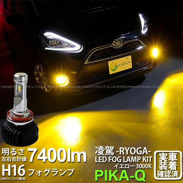 ライト・ランプ, フォグランプ・デイランプ  170 -RYOGA- L7400 LED 7400 LED 3000K H8H11H16(35-A-1)