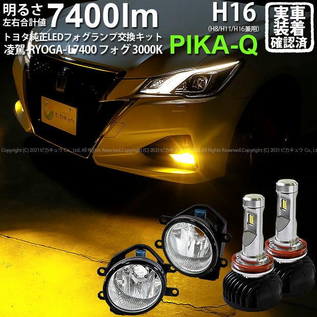 ライト・ランプ, フォグランプ・デイランプ  210 E -RYOGA- L7400 LED 7400 LED 3000K H16H8H11H1636-B-1