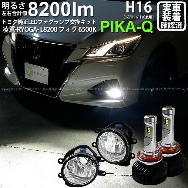 ライト・ランプ, フォグランプ・デイランプ  210 E -RYOGA- L8200 LED 8200 LED 6500K H16H8H11H1636-A-1