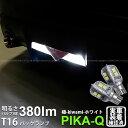 【後退灯】スバル BRZ[ZC6前期]バックランプ対応LED T16シングル 極-KIWAMI-(きわみ)全光束380lm ウェッジシングル球 LEDカラー:ホワイト 色温度6600K 1セット2個入り(5-A-6)