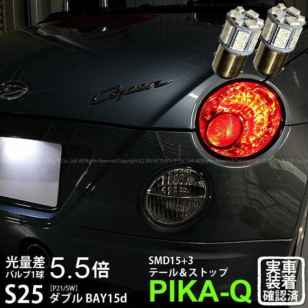 ライト・ランプ, ブレーキ・テールランプ  L880KLED S25D BAY15d S25 3chipHYPER SMD151chip HYPER SMD3LED 12(7-B-1)