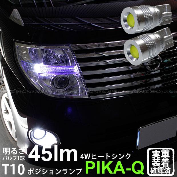 ライト・ランプ, その他 E51()LED T10 4W45 LED 12(3-B-9)