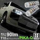 【車幅灯】トヨタ プロボックス[NCP160V/NSP160V]ポジショ...